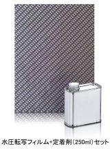 水圧転写フィルム カーボン調 CB01&定着剤セット