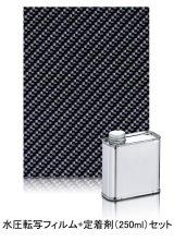 水圧転写フィルム カーボン調 CB02&定着剤セット