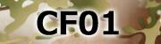カモフラージュフィルムCF01